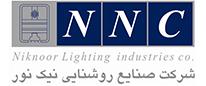 شرکت صنایع روشنایی نیک نور