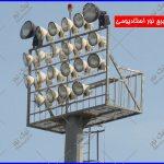 برج نور استادیومی